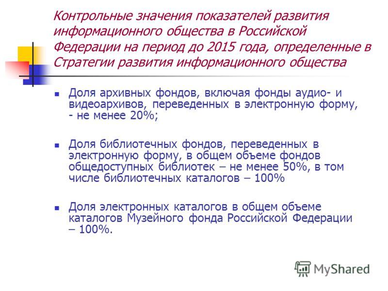 Контрольные значения показателей развития информационного общества в Российской Федерации на период до 2015 года, определенные в Стратегии развития информационного общества Доля архивных фондов, включая фонды аудио- и видеоархивов, переведенных в эле