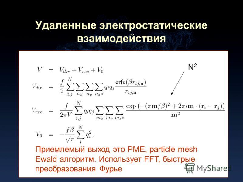 N2N2 Приемлемый выход это PME, particle mesh Ewald алгоритм. Использует FFT, быстрые преобразования Фурье