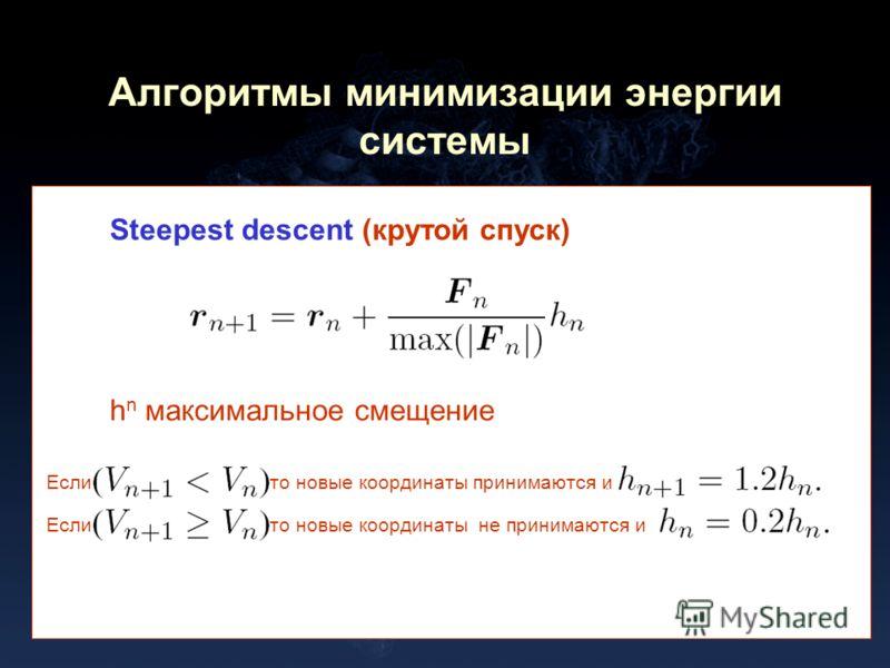 Алгоритмы минимизации энергии системы h n максимальное смещение Steepest descent (крутой спуск) Если то новые координаты принимаются и Если то новые координаты не принимаются и