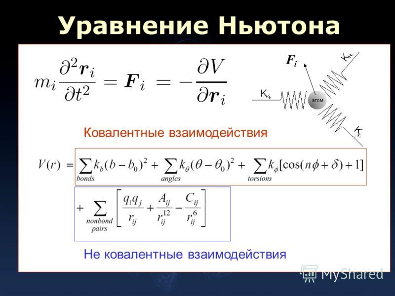 Уравнение Ньютона FiFi Ковалентные взаимодействия Не ковалентные взаимодействия