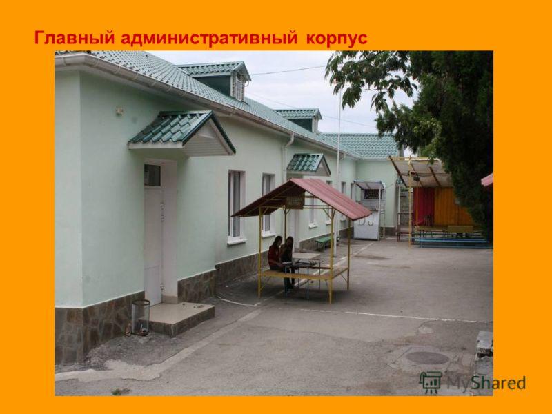 Главный административный корпус