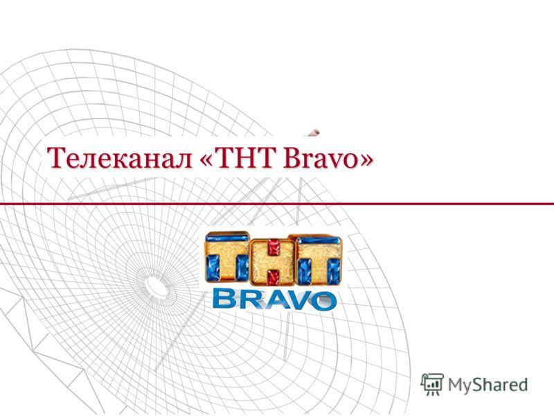 Телеканал «ТНТ Bravo»