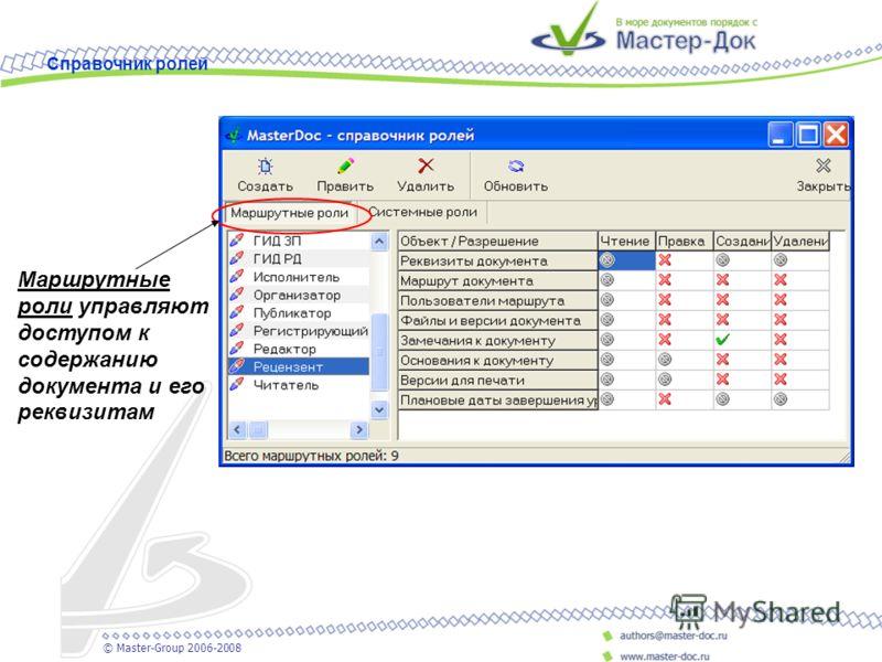 Маршрутные роли управляют доступом к содержанию документа и его реквизитам Справочник ролей © Master-Group 2006-2008