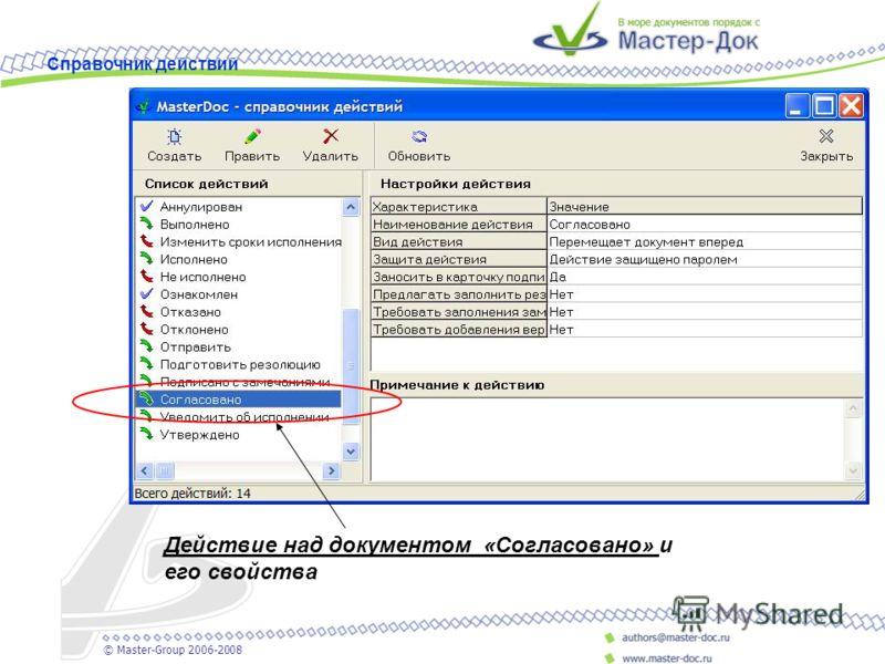 Действие над документом «Согласовано» и его свойства Справочник действий © Master-Group 2006-2008