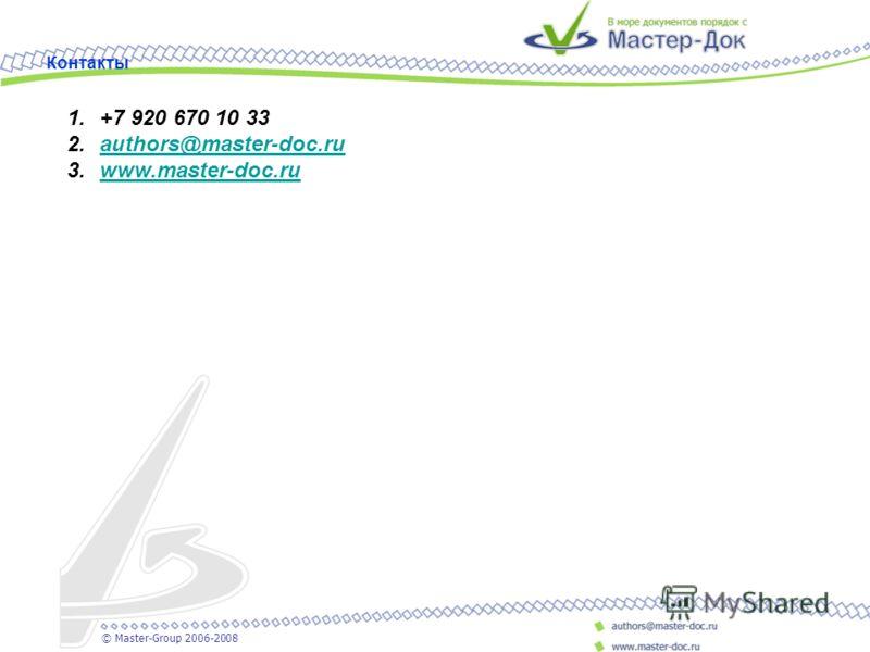 1.+7 920 670 10 33 2.authors@master-doc.ruauthors@master-doc.ru 3.www.master-doc.ruwww.master-doc.ru Контакты © Master-Group 2006-2008