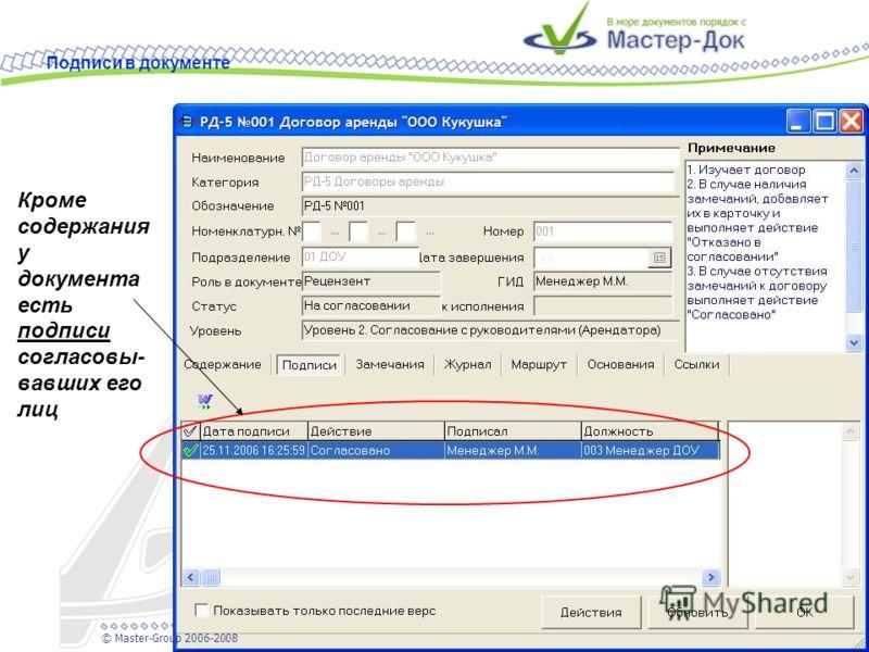 Кроме содержания у документа есть подписи согласовы- вавших его лиц Подписи в документе © Master-Group 2006-2008