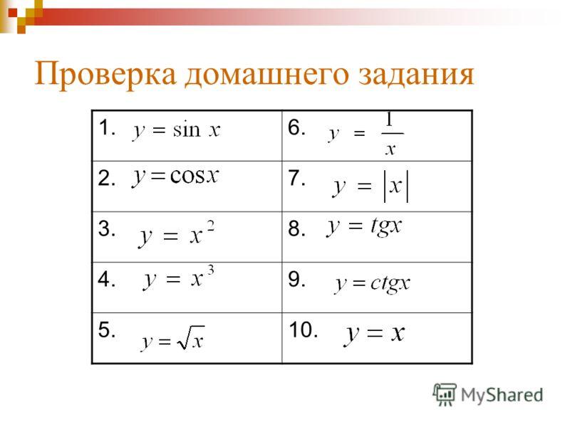 Проверка домашнего задания 1.6. 2.7. 3.8. 4.9. 5.10.