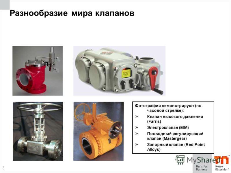 3 Разнообразие мира клапанов Фотографии демонстрируют (по часовой стрелке): Клапан высокого давления (Farris) Электроклапан (EIM) Подводный регулирующий клапан (Mastergear) Запорный клапан (Red Point Alloys)