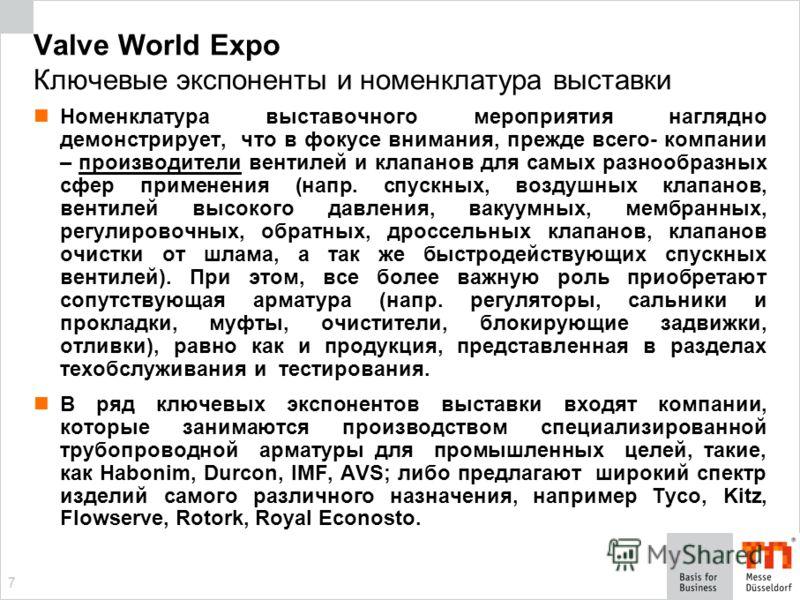 7 Valve World Expo Ключевые экспоненты и номенклатура выставки Номенклатура выставочного мероприятия наглядно демонстрирует, что в фокусе внимания, прежде всего- компании – производители вентилей и клапанов для самых разнообразных сфер применения (на