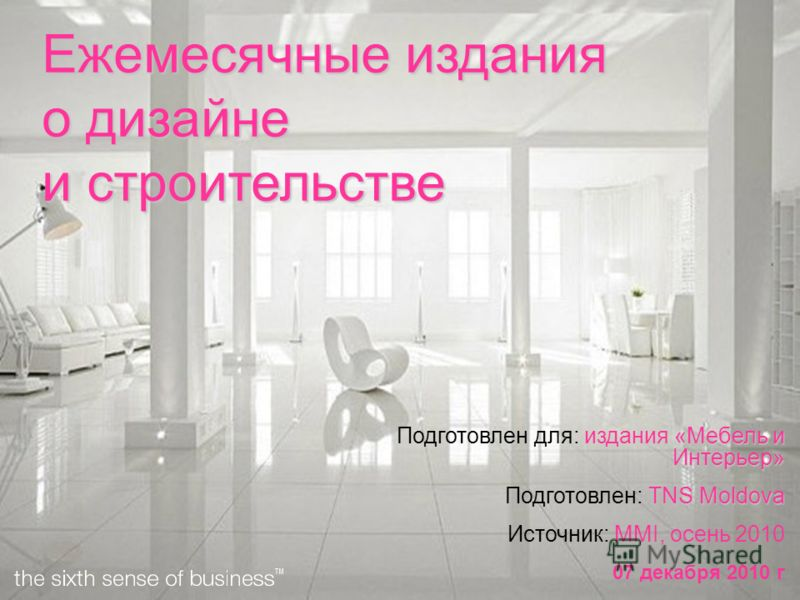 © TNS 2010 1 Ежемесячные издания о дизайне и строительстве «Мебель и Интерьер» Подготовлен для: издания «Мебель и Интерьер» TNS Moldova Подготовлен: TNS Moldova Источник: ММI, осень 2010 07 декабря 2010 г