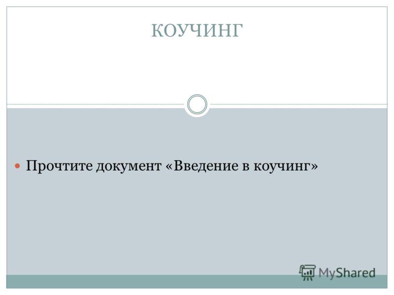 КОУЧИНГ Прочтите документ «Введение в коучинг»