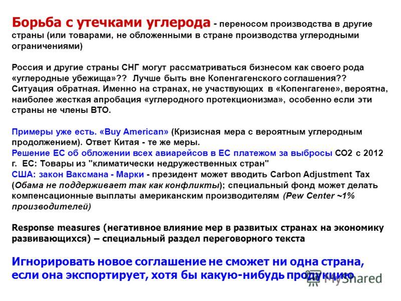 Борьба с утечками углерода - переносом производства в другие страны (или товарами, не обложенными в стране производства углеродными ограничениями) Россия и другие страны СНГ могут рассматриваться бизнесом как своего рода «углеродные убежища»?? Лучше