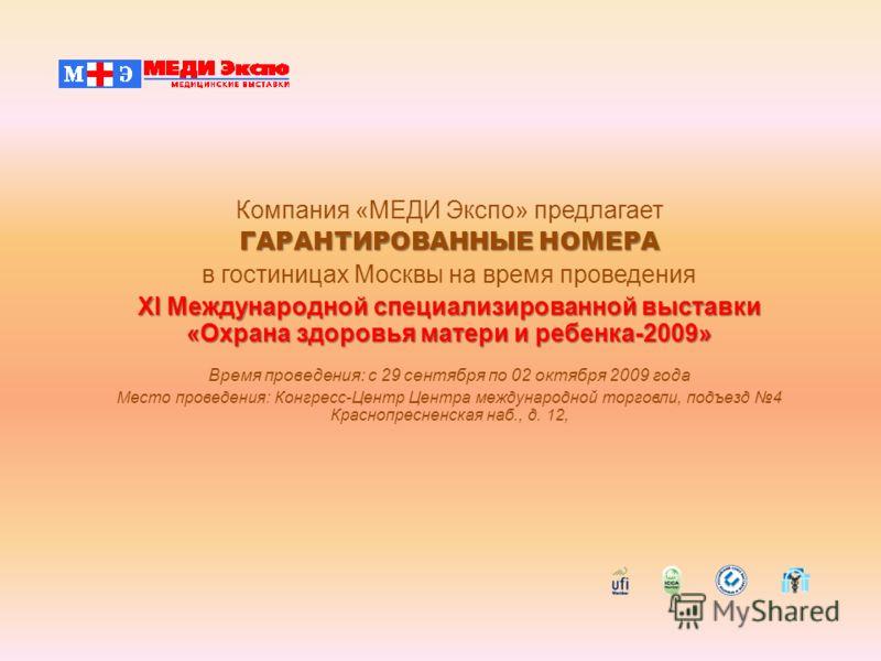 Компания «МЕДИ Экспо» предлагает ГАРАНТИРОВАННЫЕ НОМЕРА в гостиницах Москвы на время проведения XI Международной специализированной выставки «Охрана здоровья матери и ребенка-2009» Время проведения: с 29 сентября по 02 октября 2009 года Место проведе