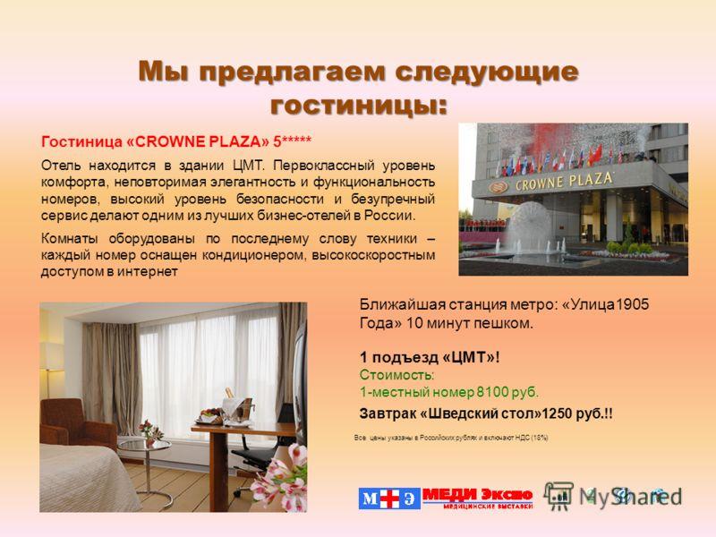 Гостиница «CROWNE PLAZA» 5***** Отель находится в здании ЦМТ. Первоклассный уровень комфорта, неповторимая элегантность и функциональность номеров, высокий уровень безопасности и безупречный сервис делают одним из лучших бизнес-отелей в России. Комна