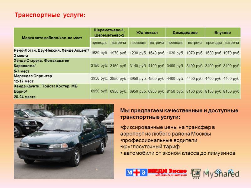Транспортные услуги : Мы предлагаем качественные и доступные транспортные услуги: фиксированные цены на трансфер в аэропорт из любого района Москвы профессиональные водители круглосуточный тариф автомобили от эконом класса до лимузинов Все цены указа