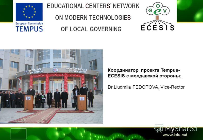 Координатор проекта Tempus- ECESIS с молдавской стороны: Dr.Liudmila FEDOTOVA, Vice-Rector