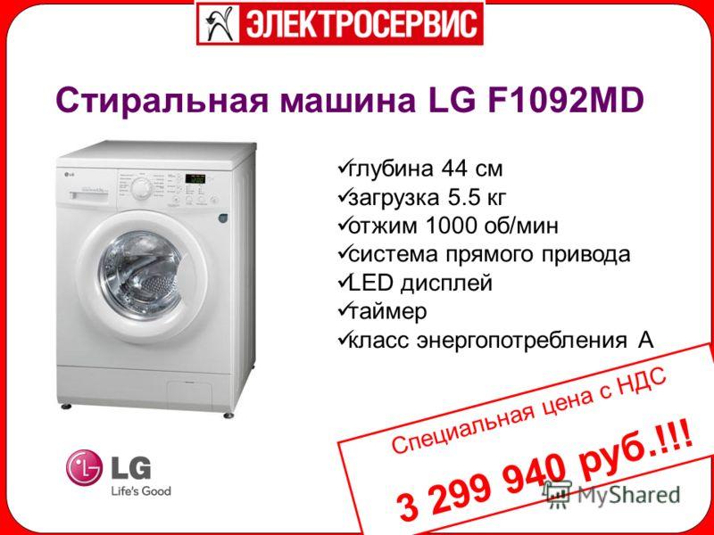 Стиральная машина LG F1092MD глубина 44 см загрузка 5.5 кг отжим 1000 об/мин система прямого привода LED дисплей таймер класс энергопотребления А Специальная цена с НДС 3 299 940 руб.!!!