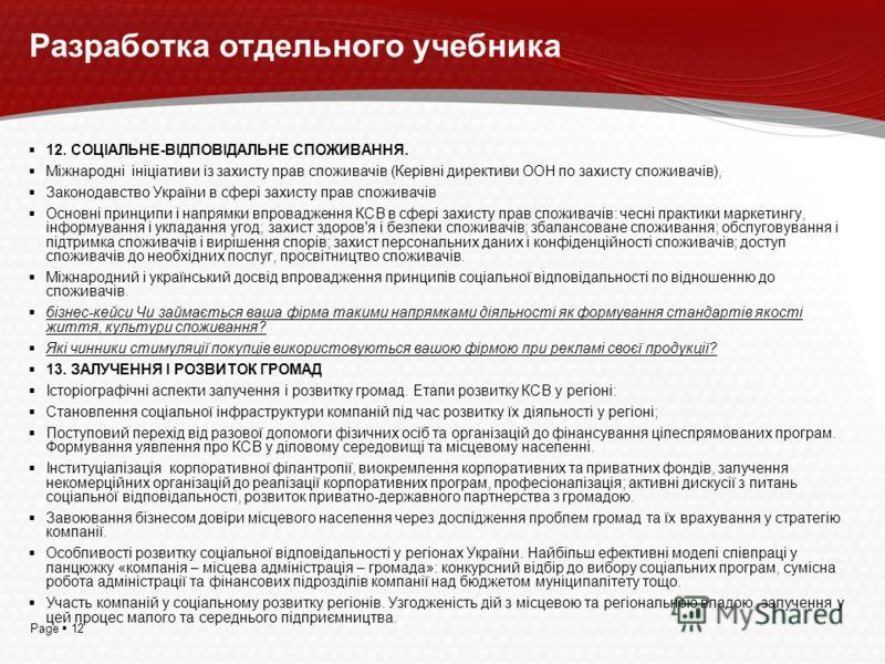 Page 12 Разработка отдельного учебника 12. СОЦІАЛЬНЕ-ВІДПОВІДАЛЬНЕ СПОЖИВАННЯ. Міжнародні ініціативи із захисту прав споживачів (Керівні директиви ООН по захисту споживачів), Законодавство України в сфері захисту прав споживачів Основні принципи і на