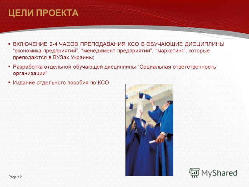 Page 2 ЦЕЛИ ПРОЕКТА ВКЛЮЧЕНИЕ 2-4 ЧАСОВ ПРЕПОДАВАНИЯ КСО В ОБУЧАЮЩИЕ ДИСЦИПЛИНЫ экономика предприятий, менеджмент предприятий, маркетинг, которые преподаются в ВУЗах Украины; Разработка отдельной обучающей дисциплины Социальная ответственность органи