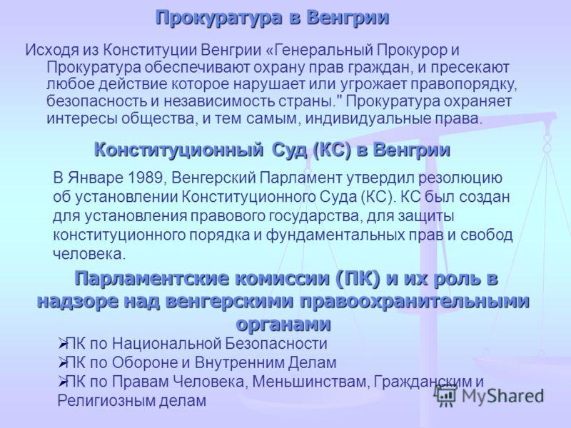 Парламентские комиссии (ПК) и их роль в надзоре над венгерскими правоохранительными органами Парламентские комиссии (ПК) и их роль в надзоре над венгерскими правоохранительными органами ПК по Национальной Безопасности ПК по Обороне и Внутренним Делам