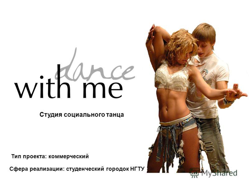 Студия социального танца Сфера реализации: студенческий городок НГТУ Тип проекта: коммерческий
