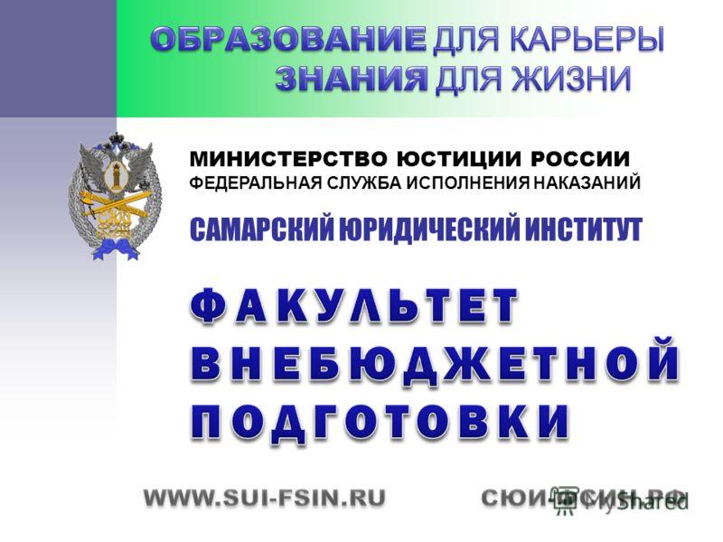 МИНИСТЕРСТВО ЮСТИЦИИ РОССИИ ФЕДЕРАЛЬНАЯ СЛУЖБА ИСПОЛНЕНИЯ НАКАЗАНИЙ САМАРСКИЙ ЮРИДИЧЕСКИЙ ИНСТИТУТ