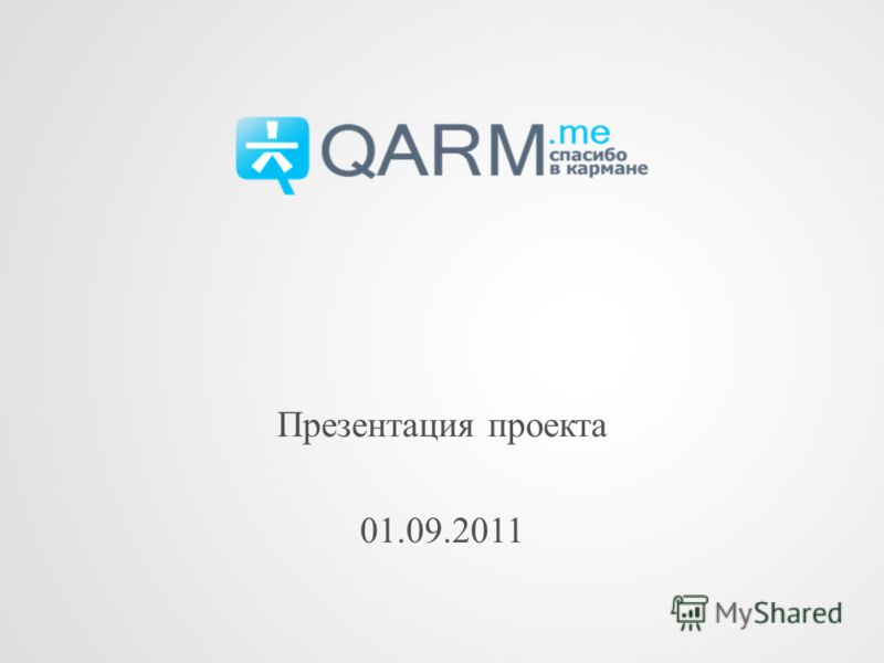 Презентация проекта 01.09.2011