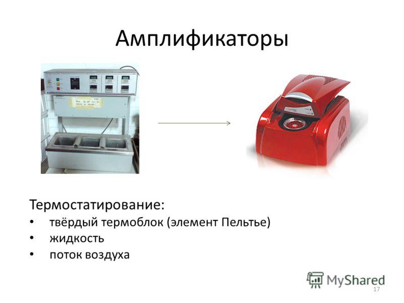 Амплификаторы Термостатирование: твёрдый термоблок (элемент Пельтье) жидкость поток воздуха 17