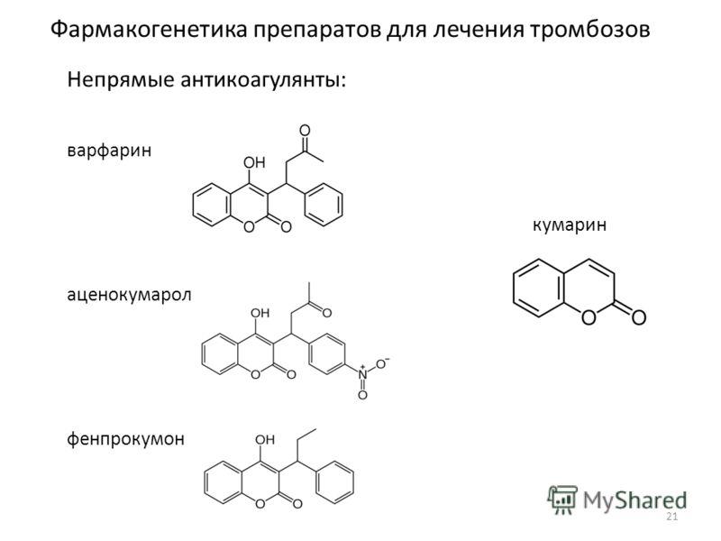 21 Непрямые антикоагулянты: варфарин аценокумарол фенпрокумон кумарин Фармакогенетика препаратов для лечения тромбозов