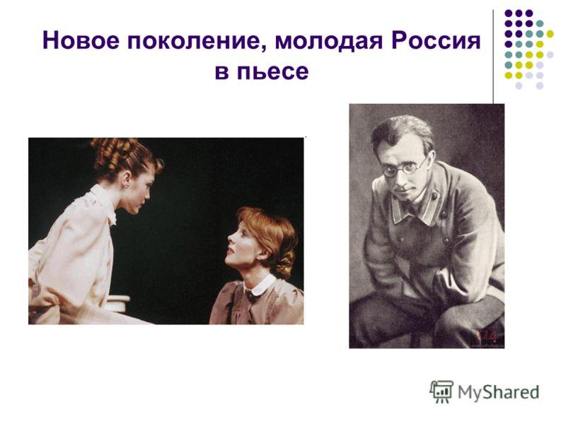 Новое поколение, молодая Россия в пьесе