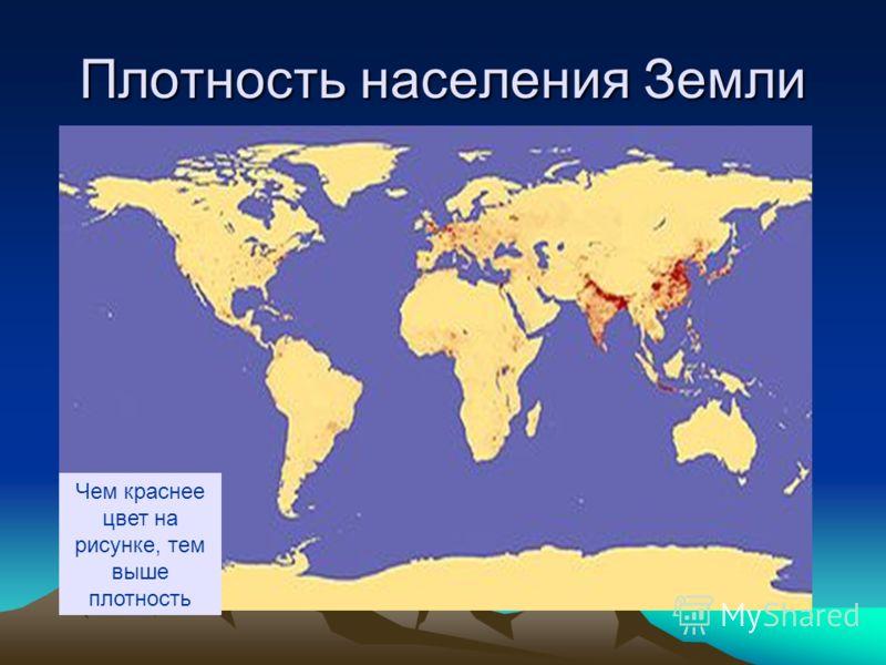 Плотность населения Земли Чем краснее цвет на рисунке, тем выше плотность