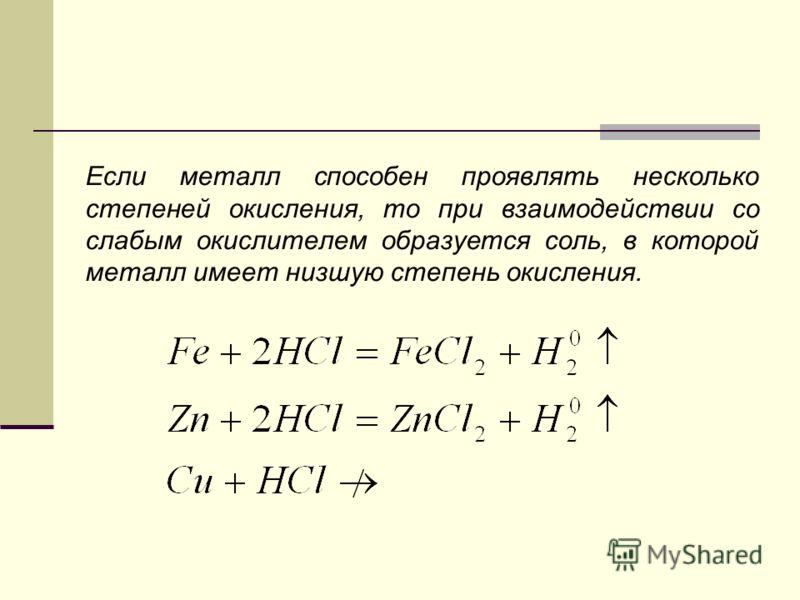 Если металл способен проявлять несколько степеней окисления, то при взаимодействии со слабым окислителем образуется соль, в которой металл имеет низшую степень окисления.