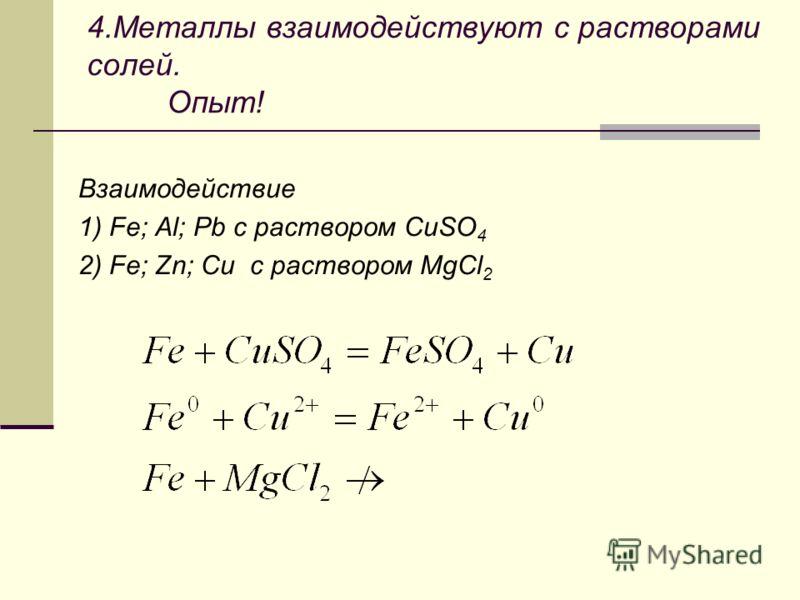 Взаимодействие 1) Fe; Al; Pb с раствором CuSO 4 2) Fe; Zn; Cu с раствором MgCl 2 4.Металлы взаимодействуют с растворами солей. Опыт!