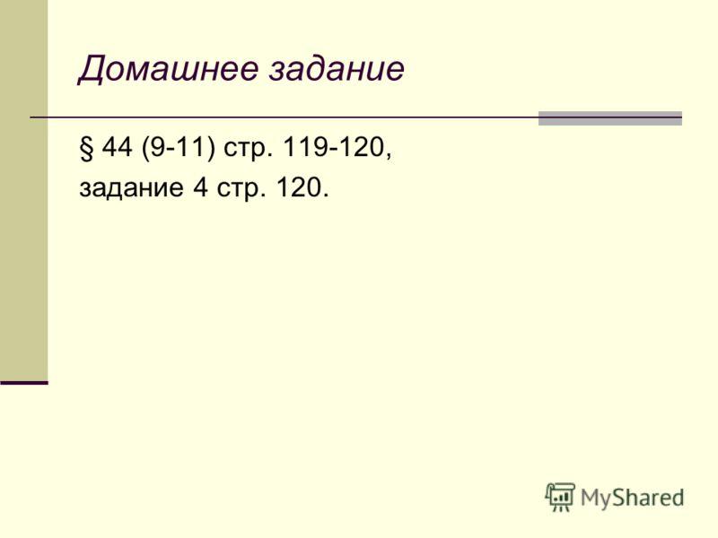 Домашнее задание § 44 (9-11) стр. 119-120, задание 4 стр. 120.