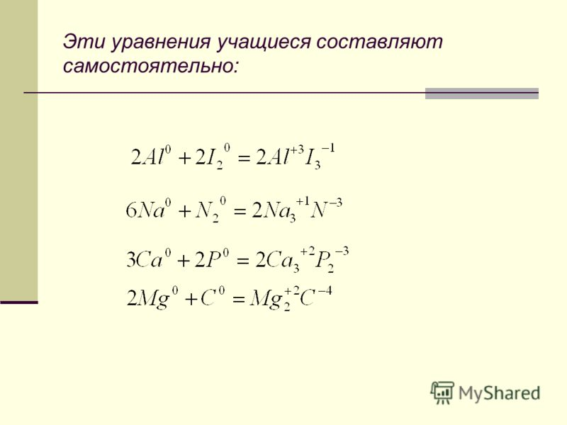 Эти уравнения учащиеся составляют самостоятельно: