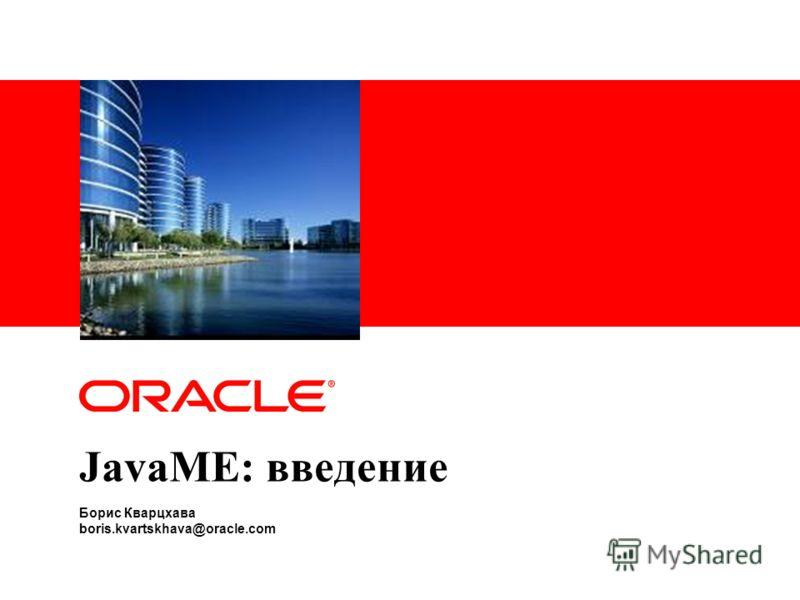 JavaME: введение Борис Кварцхава boris.kvartskhava@oracle.com