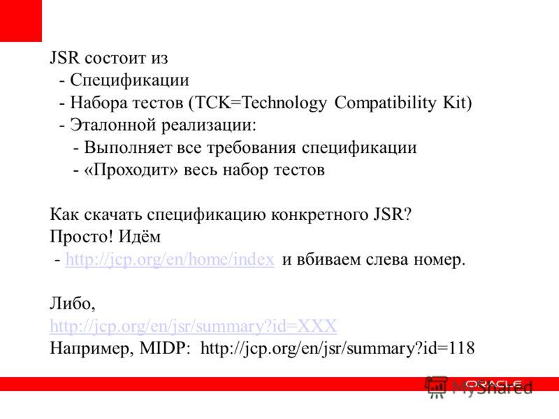 JSR состоит из - Спецификации - Набора тестов (TCK=Technology Compatibility Kit) - Эталонной реализации: - Выполняет все требования спецификации - «Проходит» весь набор тестов Как скачать спецификацию конкретного JSR? Просто! Идём - http://jcp.org/en