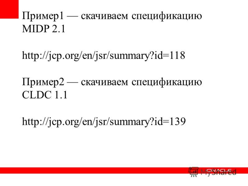 Пример1 скачиваем спецификацию MIDP 2.1 http://jcp.org/en/jsr/summary?id=118 Пример2 скачиваем спецификацию CLDC 1.1 http://jcp.org/en/jsr/summary?id=139