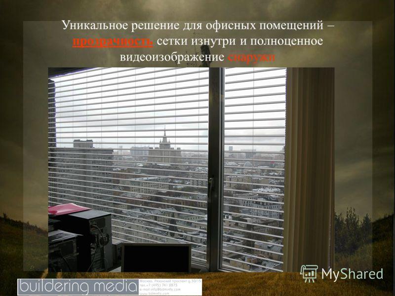 Уникальное решение для офисных помещений – прозрачность сетки изнутри и полноценное видеоизображение снаружи
