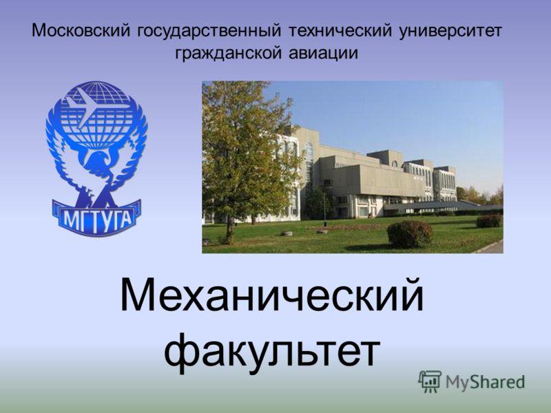 Механический факультет Московский государственный технический университет гражданской авиации