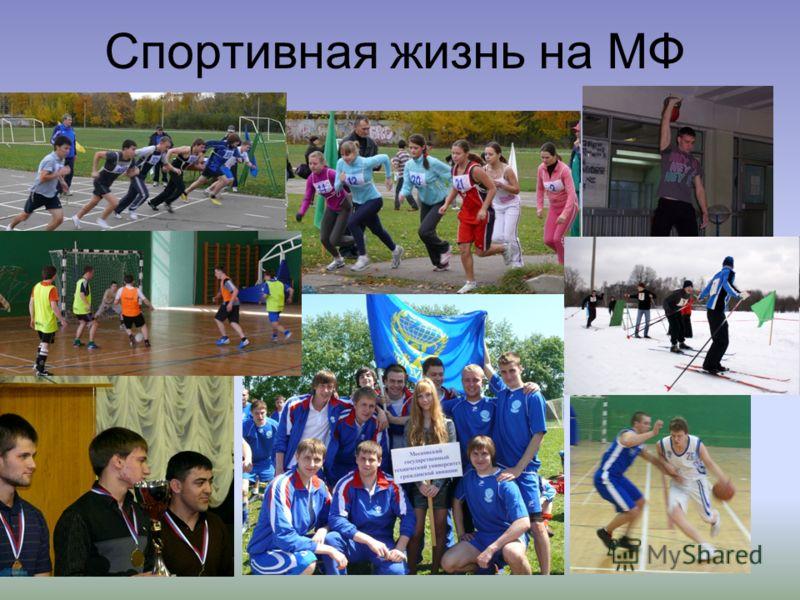 Спортивная жизнь на МФ