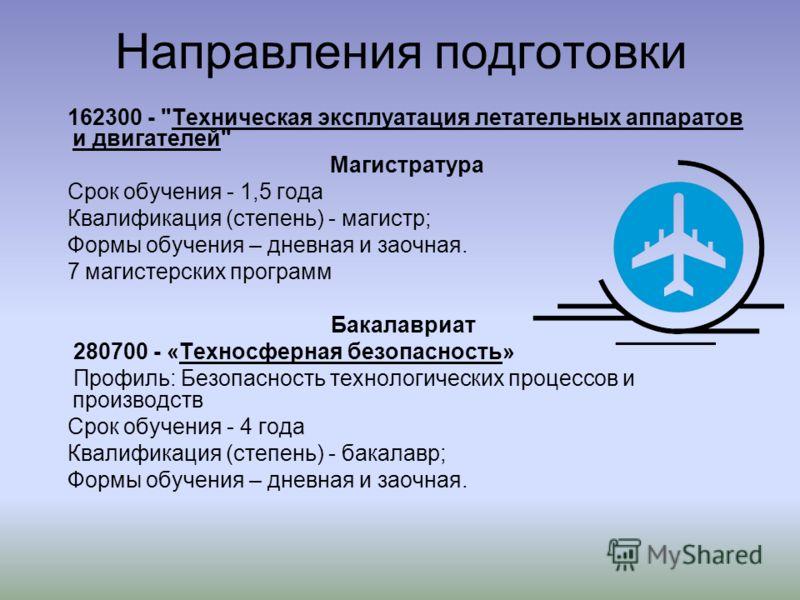 Направления подготовки 162300 -