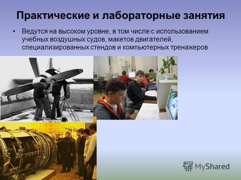 Практические и лабораторные занятия Ведутся на высоком уровне, в том числе с использованием учебных воздушных судов, макетов двигателей, специализированных стендов и компьютерных тренажеров