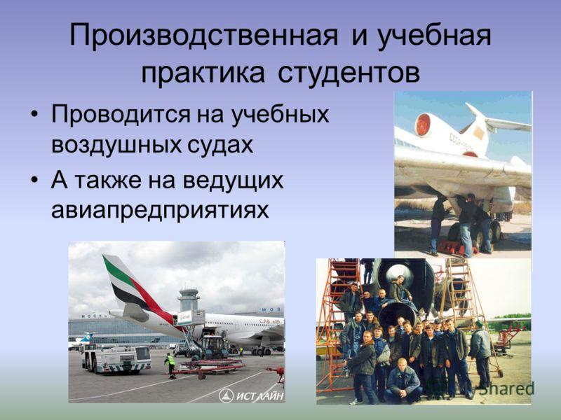 Производственная и учебная практика студентов Проводится на учебных воздушных судах А также на ведущих авиапредприятиях