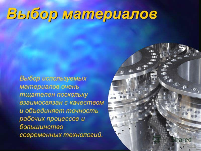 © MG2 S.r.l. 2007 15 Выбор используемых материалов очень тщателен поскольку взаимосвязан с качеством и объединяет точность рабочих процессов и большинство современных технологий. Выбор материалов
