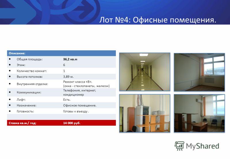 Лот 4: Офисные помещения. Описание: Общая площадь: 36,2 кв.м Этаж: 6 Количество комнат: 1 Высота потолков: 3,89 м. Внутренняя отделка: Ремонт класса «В». (окна - стеклопакеты, жалюзи) Коммуникации: Телефония, интернет, кондиционер Лифт: Есть. Назначе