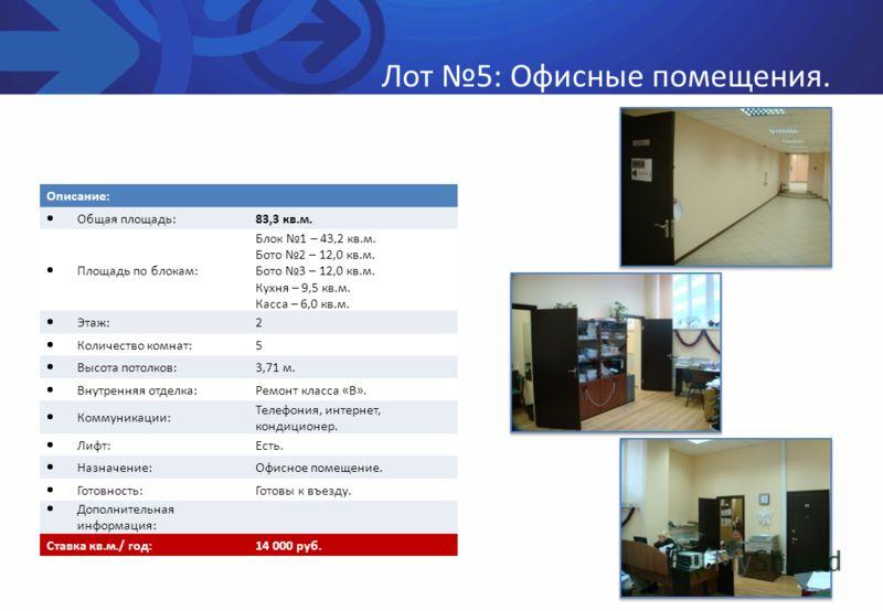 Лот 5: Офисные помещения. Описание: Общая площадь: 83,3 кв.м. Площадь по блокам: Блок 1 – 43,2 кв.м. Бото 2 – 12,0 кв.м. Бото 3 – 12,0 кв.м. Кухня – 9,5 кв.м. Касса – 6,0 кв.м. Этаж: 2 Количество комнат: 5 Высота потолков: 3,71 м. Внутренняя отделка: