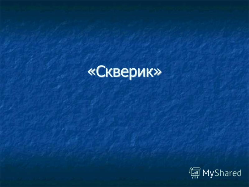 «Скверик»