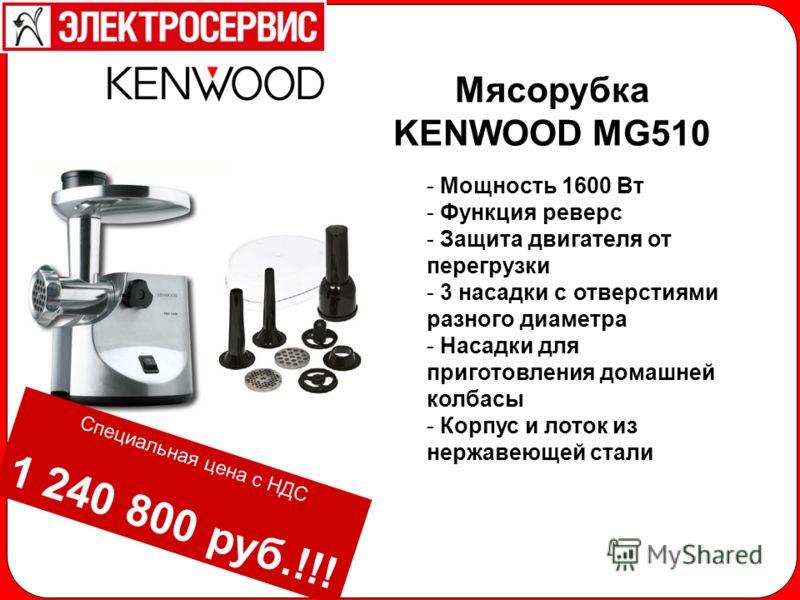 Мясорубка KENWOOD MG510 - Мощность 1600 Вт - Функция реверс - Защита двигателя от перегрузки - 3 насадки с отверстиями разного диаметра - Насадки для приготовления домашней колбасы - Корпус и лоток из нержавеющей стали Специальная цена с НДС 1 240 80