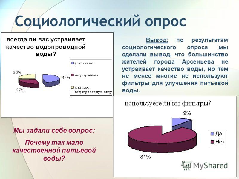 Как сделать результат по анкетированию